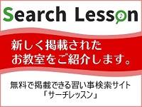 サーチレッスン掲載教室のご紹介☆富山県高岡市のRootsドラム教室
