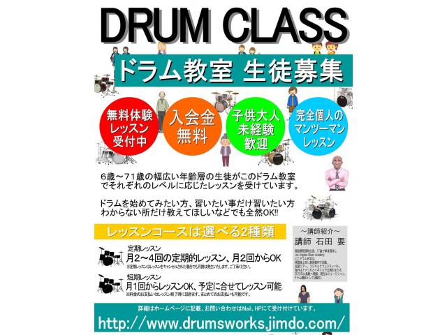 新規掲載教室のご紹介☆智頭町、鳥取市のドラム教室!
