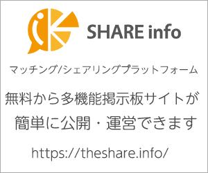 SHARE.info