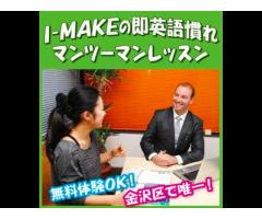 マンツーマン英会話 I-MAKE 横浜金沢校