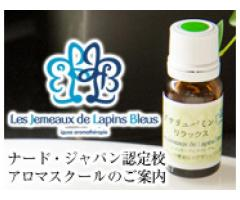 ナードジャパン認定校アロマスクールJLB(Les Jemeaux de Lapins Bleus)