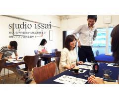 studio issai 書道school