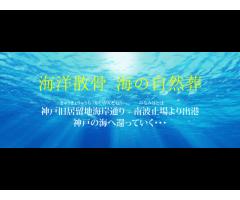 神戸「海洋散骨アドバイザー」講習会(90分)株式会社海晃