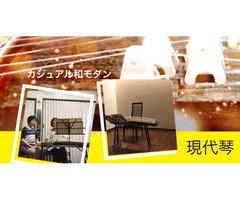 プライベート琴サロン   現代琴 青木教室
