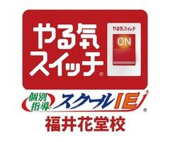 担任制個別指導塾スクールIE 福井花堂校