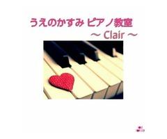 うえのかすみピアノ教室~clair~