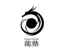 【2017年1月17日(火)締切】Cinema workshop「龍塾」第19期 新規受講生募集中!