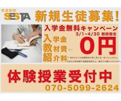 家庭教師セスタ 入学金教材費0円東京・神奈川