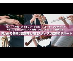 山田音楽院 バイオリン・チェロ