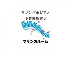 静岡 マリンバ&ピアノ音楽教室 マリンズルーム