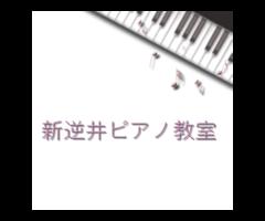 新逆井ピアノ教室