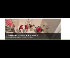 戸田公園音楽教室ボーカルコース