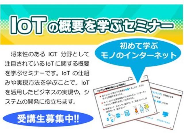 IoTの概要を学ぶセミナー 受講生募集