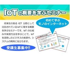 IoTの概要を学ぶセミナー 受講生随時募集
