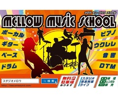神戸市西区にある音楽教室メロウミュージックスクール!