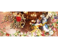 10日間WS『美女と野獣&ミニショー』【呼華KOHANA】