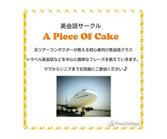 A Piece of Cake 英会話