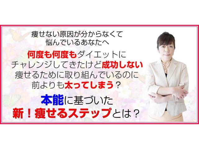 8月27日(日)開催!本能に基づいた「新!痩せるステップ」とは?