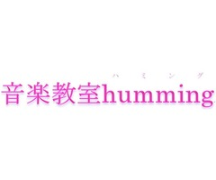 音楽教室humming(ハミング)