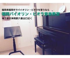 福岡バイオリン・ビオラ音楽教室