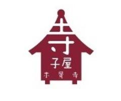 本覚寺 寺子屋 書道教室