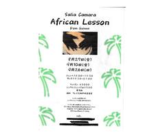 Salia Camara アフリカンレッスン from GUINEA