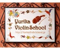 ユリカバイオリンスクール