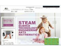 プログラミング教室AI+