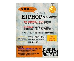50歳からのヒップホップダンス教室