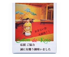 お箏の教室Salon de Koto町田教室