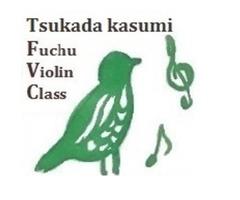 府中ヴァイオリン教室