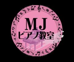MJピアノ教室(ERIKOピアノ教室)