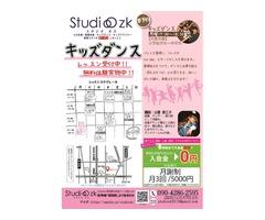 キッズダンス Studio OZKースタジオ オズー ※6/18(月)無料体験参加者募集中