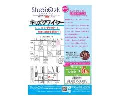 キッズクワイヤー Studio OZK-スタジオオズ- 3/10 堺区民文化祭 出場!