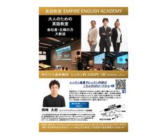 EMPIRE ENGLISH ACADEMY(エンパイアイングリッシュアカデミー)