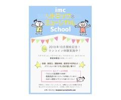 imcリトミック&ミュージカルスクール西横浜