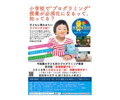 【所沢校】キッズプログラミングSMILETECH
