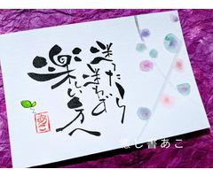 心がほっこり癒される筆文字アート癒し書