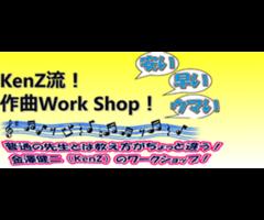 安い!早い!ウマい!KenZ流 作曲Work Shop!