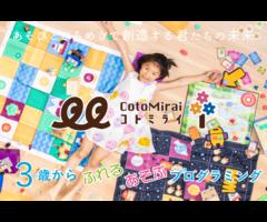 プログラミングスクール CotoMirai
