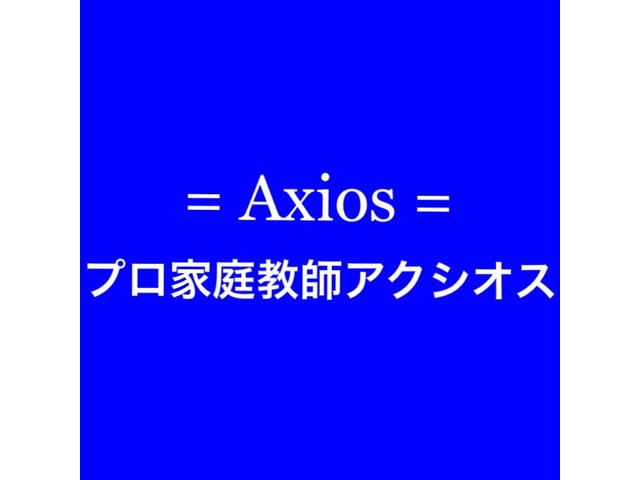 プロ家庭教師アクシオス