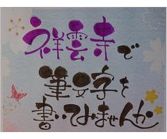 町田市のお寺(祥雲寺)で開催。筆ペンで筆文字を書こう♪