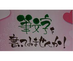 町田市で開催。筆ペンで筆文字を書きませんか♪