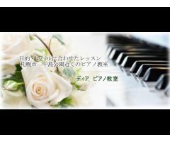 ディアピアノ教室