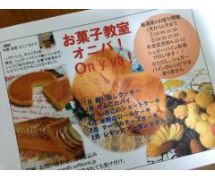 お菓子教室 オニバ! on y va!