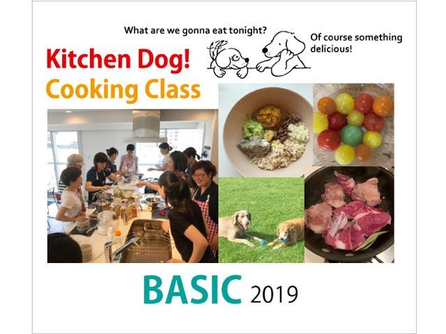 キッチンドッグ!南村友紀の犬ごはんクッキング・クラスBASIC【2019年4月スタート】!