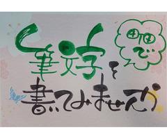 町田市にて開催。味のある筆文字を書いてみませんか♪