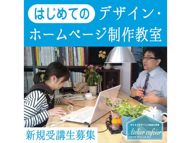 アトリエカフェイエ デザイン・WEB教室