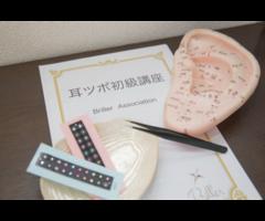 習い事協会briller 耳ツボ資格講座