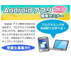 初心者向けAndroidアプリ開発セミナー